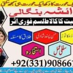 love marriage and black magic specialist in pakistan  +92(331)9086619