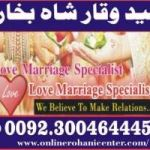 Wazifa for love marriage online