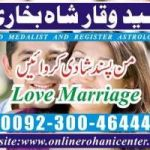 Love marriage device problem