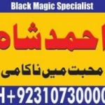 horoscope & Tarot Specailist Black Magic Wala Peer Ahmad Shah 03107300007