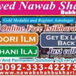 Wazifa for marriage +923334227304