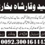 Manpasand shadi ka wazifa Powerful ,+923004644451wazifa for husband love, Wazifa for love marriage surah ikhlas