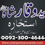 Love marriage couple  ,+923004644451Easy taweez for love, Qurani taweez for love ,Taweez for love back