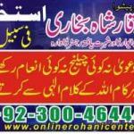Dua E istikhara, Dua For Marriage, Manpasand shadi, Make Your Love Strong Between Husband And Wife +923004644451