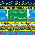 Online istikhara| kala jadu. noori ilam. black magic. love marriage issues. Kala Jadu Ka Tor 03137727346