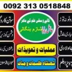 manpasand shadi ka taweez, istikhara for love marriage, kala jadu wale amil baba in uk , talaq ka msla hal 0313-0518848