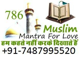 love**marriage**specialist**molvi baba ji in usa+91-7487995520