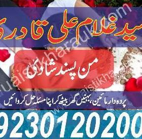 Wazifa for Love Between Husband Wife, Wazifa For Love Marriage To Agree Parents